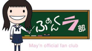 Mayn_FC_logo