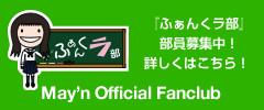 fanclub1