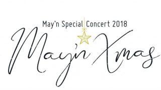 maynchristmas20181106F_ol-1