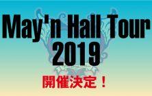 tour2019
