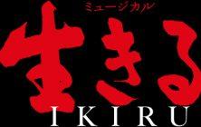 logo_ikiru2020-448